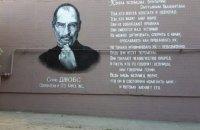 В Днепре на Запорожском шоссе появился мурал со Стивом Джобсом (ФОТО)