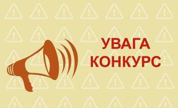 Минобразования приглашает ученых Днепропетровщины к участию в конкурсе