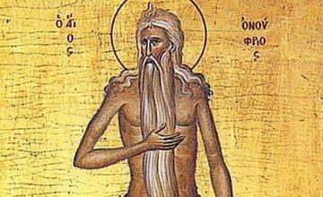 Сегодня православные христиане молитвенно почитают память преподобного Онуфрия