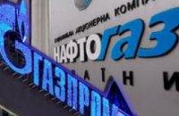 «Газпром» договорился о сотрудничестве с «Нафтогазом»