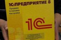 В Украине запретили бухгалтерскую программу 1С