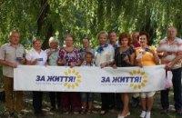 В Вольногорске создали городскую организацию партии «За життя»
