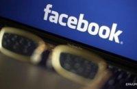 Facebook разрешил удалять отправленные сообщения у Messanger
