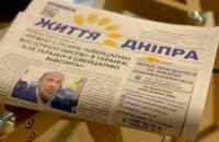 Встречайте №2 (46) выпуск газеты «Життя Дніпра» на улицах города