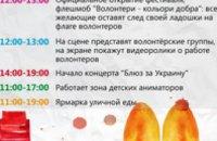 Фестиваль «Волонтери – кольори добра» позволит всем присоединиться к социальным инновациям, - Валентин Резниченко