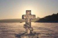 Как будут проходить Крещенские богослужения в Днепропетровской области (РАСПИСАНИЕ)