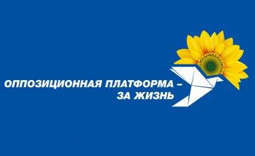 Призываем всех объединиться, чтобы справиться с эпидемией, сохранить жизни и смягчить экономические последствия пандемии для Украины, - «ОП-За жизнь»