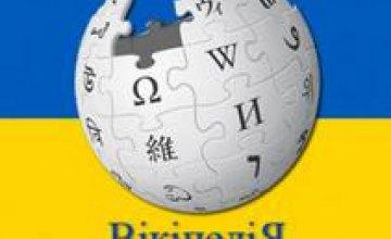 Украинская Википедия объявила забастовку