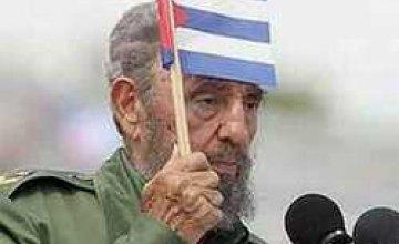 Фидель Кастро ушел в отставку