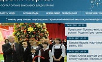 Кабмин презентовал обновленный сайт за 330 тыс грн