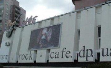 В Днепропетровске неизвестный сообщил о заминировании «Рок-Кафе»