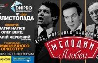 Днепрян  приглашают на премьеру концертной программы «Мелодии Любви», посвященной творчеству настоящих легенд советской эстрады