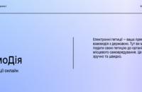 Мешканці Дніпра можуть подавати електронні петиції через портал «Дія»