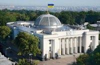 Молодь з Дніпропетровщини може пройти стажування у Верховній Раді України