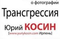 В Днепропетровске пройдет фотолекция-семинар «Трансгрессия»