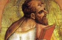 Сегодня в православной церкви отмечают перенесение мощей апостола Варфоломея