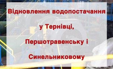 Водоснабжение в Терновке, Синельниково и Першотравенске  восстановили 7 августа, -  Днепропетровский облсовет
