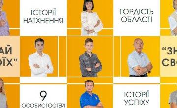 На Дніпропетровщині вийшла друга серія проєкту «Знай своїх»