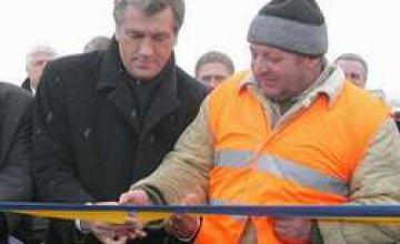Ющенко официально открыл новую магистраль между Днепропетровском и Харьковом