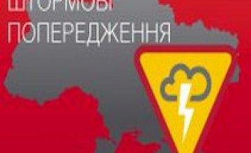 Завтра по Украине объявлено штормовое предупреждение и повышение уровней воды на реках