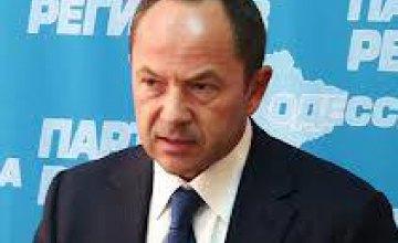 Депутатская группа Сергея Тигипко вышла из Партии регионов