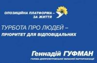 Почему люди выбирают команду «ОПЗЖ» на Днепропетровщине
