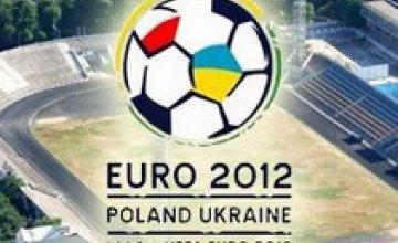 Днепропетровск остался за бортом Евро-2012