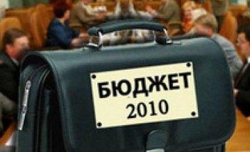 Сегодня депутаты Днепропетровского облсовета примут бюджет
