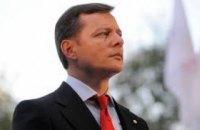 Политика Радикальной партии - защита интересов всех украинцев , - Олег Ляшко