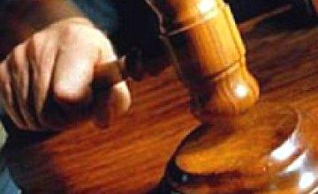 Апелляционный суд отменил решение об амнистии руководителей «Днепрогаза»