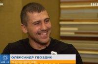 Александр Гвоздик: «Мои дети понимают, что и зачем я делаю»