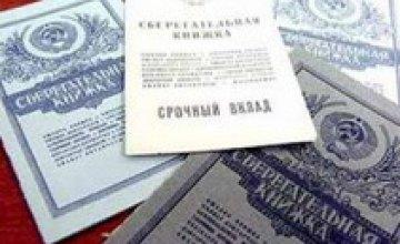 Юлия Тимошенко предлагает увеличить объем компенсации по вкладам Сбербанка СССР на 1,4 млрд. грн. в 2008 году