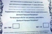 Недалеко от Славянска задержали вооруженных террористов с заполненными бюллетенями на референдум