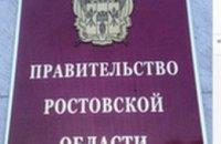 В Ростовской области в 15 территориях региона, граничащих с Украиной, введен режим ЧС