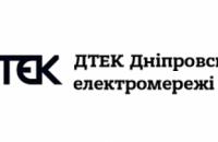 Нове IT-рішення: Ремонти на електромережах Дніпропетровської області будуть проводити «Мобільні бригади»