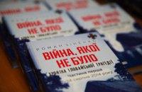 АТОшник Роман Зиненко презентовал в Днепропетровской ОГА свою вторую книгу