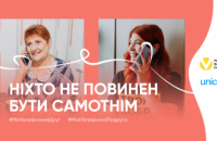 Жителей Днепропетровщины приглашают присоединиться к всеукраинскому социальному проекту «Мой телефонный друг»