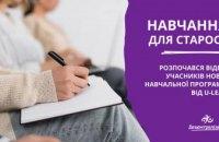Старост ТГ приглашают присоединиться к онлайн-занятиям