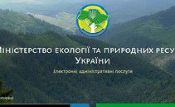 Подать декларацию об отходах в Днепропетровской области можно онлайн