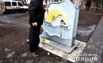 На Днепропетровщине пьяный мужчина сломал монумент на Аллее Славы