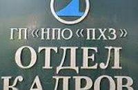 Наука Павлоградского химзавода: 549 магистров, 42 бакалавра и 3 сотрудника имеют ученую степень