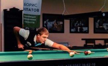 В Днепропетровске прошел чемпионат области по бильярду
