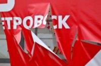 Политики и политологи Днепропетровска отнеслись к акту вандализма крайне негативно