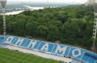 Стадион «Динамо» дисквалифицировали из-за фанатов