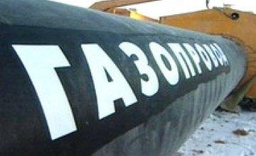 «Газпром» начал поставки газа в Европу через Украину