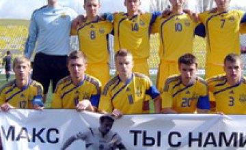 Молодежная сборная Украины по футболу почтила память погибшего Максима Пашаева