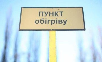 На Днепропетровщине развернули более 200 пунктов обогрева