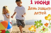 Святкові заходи у Дніпрі до Дня захисту дітей