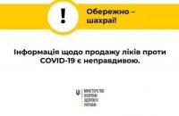 Обережно — шахраї: в Інтернеті поширюють інформацію про ліки від коронавірусу