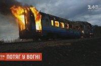 В Ровенской области на ходу загорелся поезд (ВИДЕО)